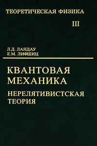 Теоретическая физика. В 10 томах. Том 3. Квантовая механика. Нерелятивистская теория