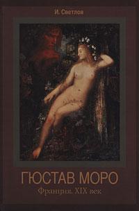 Гюстав Моро. Франция. XIX век