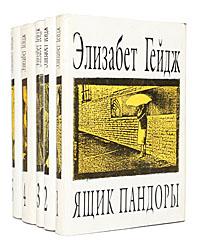 Элизабет Гейдж. Сочинения в 5 томах (комплект)