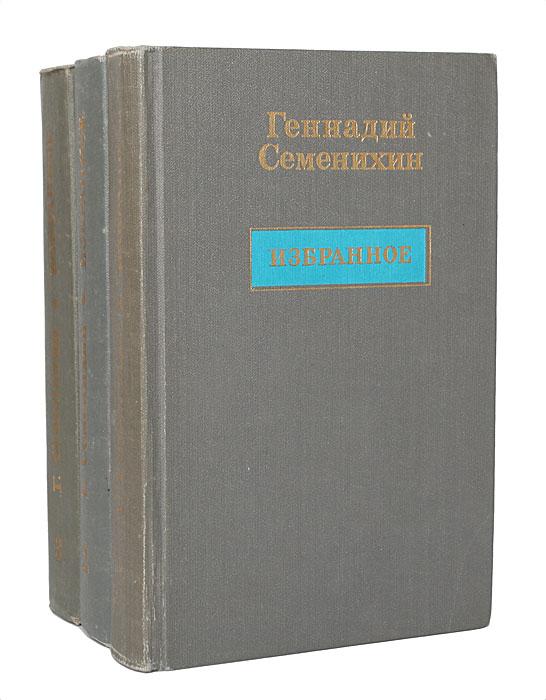 Геннадий Семенихин. Избранное в 3 томах (комплект из 3 книг)