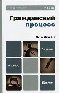 Zakazat.ru: Гражданский процесс. М. Ю. Лебедев