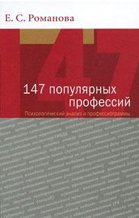 147 популярных профессий. Психологический анализ и профессиограммы