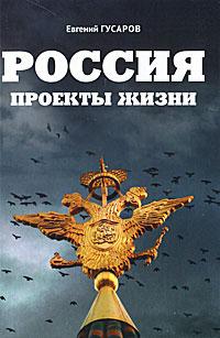 Россия. Проекты жизни