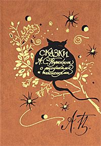 Сказки А. С. Пушкина с рисунками и пояснениями