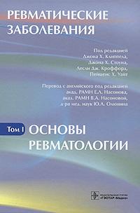 Ревматические заболевания. В 3 томах. Том 1. Основы ревматологии