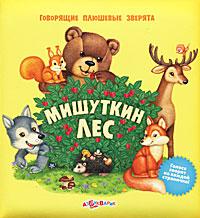 Мишуткин лес. Книжка-игрушка