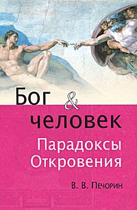 Бог & человек. Парадоксы Откровения