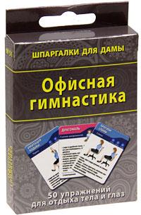 Офисная гимнастика (набор из 50 карточек)
