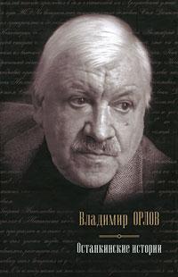 Останкинские истории