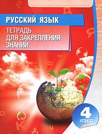 Русский язык. Тетрадь для закрепления знаний. 4 класс