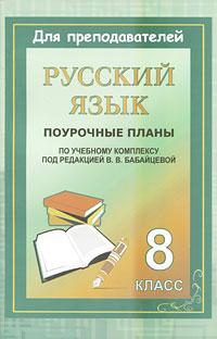Русский язык. 8 класс. Поурочные планы по учебному комплексу под редакцией В. В. Бабайцевой