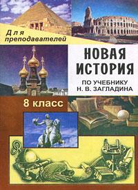 Новая история. XIX века-начала XX века. 8 класс