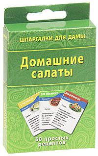 Домашние салаты (набор из 50 карточек)