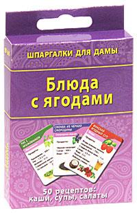 Блюда с ягодами (набор из 50 карточек)