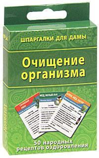 Очищение организма (набор из 50 карточек)
