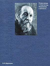 А. А.Ляпунов. Очерк жизни и творчества. Окружение и личность