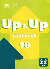 Up & Up 10: Workbook / Английский язык. 10 класс. Рабочая тетрадь (+ CD-ROM)