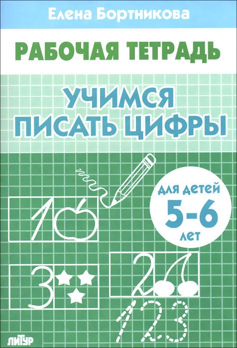 Учимся писать цифры. Для детей 5-6 лет. Рабочая тетрадь