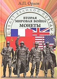 Вторая мировая война. Монеты
