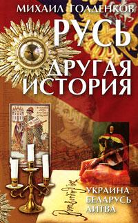 Русь - другая история ( 978-985-549-033-4 )