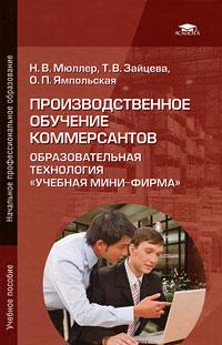 """Производственное обучение коммерсантов. Образовательная технология """"Учебная мини-фирма"""" (+ CD-ROM)"""