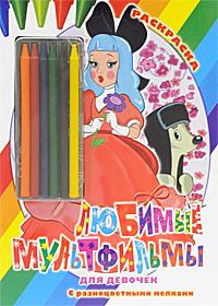 Любимые мультфильмы для девочек. Раскраска (+ мелки)