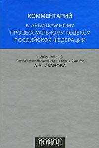 Комментарий к арбитражному процессуальному кодексу Российской Федерации