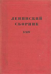 Ленинский сборник. XXIV