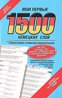 Мои первые 1500 немецких слов ( 978-5-17-074967-6, 978-5-271-36589-8 )