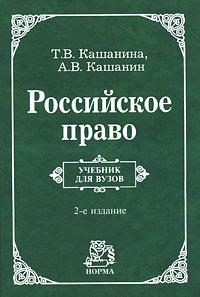 Российское право