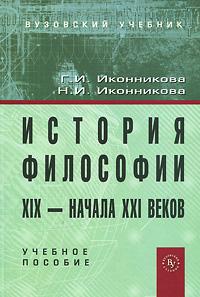 История философии XIX - начала ХХI века