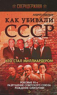 Как убивали СССР. Кто стал миллиардером. Роковые 90-е, разрушение Советского Союза, рождение олигархии