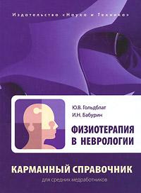 Физиотерапия в неврологии. Карманный справочник для средних медработников