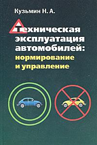 Техническая эксплуатация автомобилей. Нормирование и управление