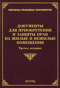 Документы для приобретения и защиты прав на жилые и нежилые помещения