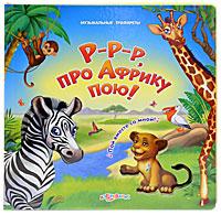 Р-р-р, про Африку пою! Книжка-игрушка