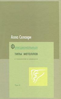 Функциональные типы металлов в психологии и медицине. В 2 томах. Том 2