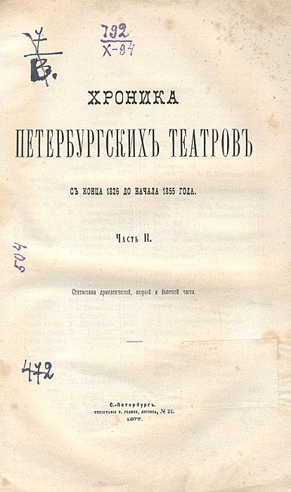 Хроника петербургских театров (комплект из 2 книг)