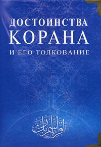 Достоинства Корана и его толкование