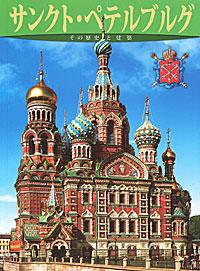 Санкт-Петербург. История и архитектура. Альбом