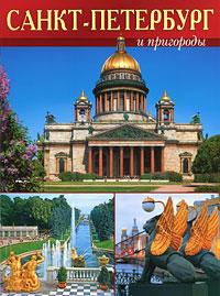 Санкт-Петербург и пригороды. Альбом ( 5-9663-0056-9 )
