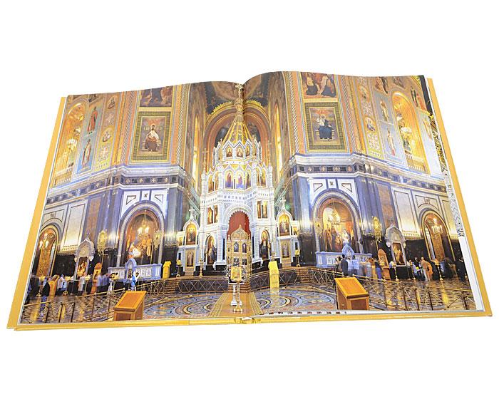 Храм Христа Спасителя (подарочное издание)