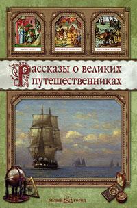 Рассказы о великих путешественниках