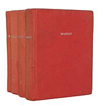 Мольер. Полное собрание сочинений в 4 томах (комплект из 4 книг)