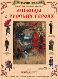 Легенды о русских героях