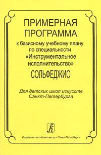 Примерная программа к базисному учебному плану по специальности Инструментальное исполнительство. Сольфеджио