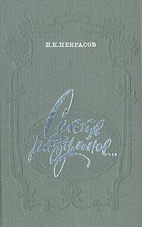 Сейте разумное…: Очерки о жизни и творчестве Н. А. Некрасова