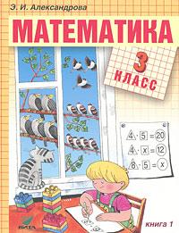 Математика. 3 класс. В 2 книгах. Книга 1