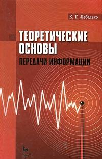 Теоретические основы передачи информации