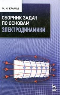Сборник задач по основам электродинамики